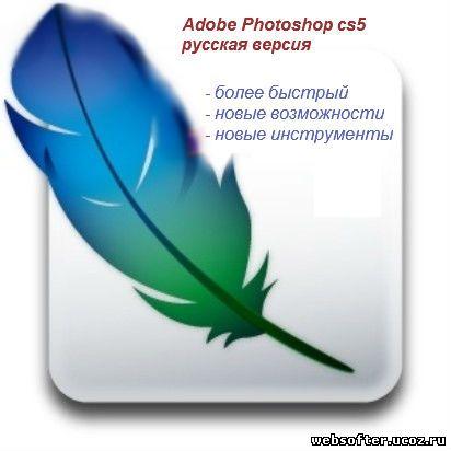 Adobe photoshop cs5 русская версия для windows новая версия 14.
